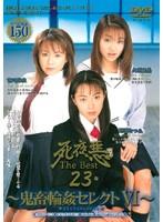 死夜悪THE BEST 23 〜鬼畜輪姦セレクト6〜 ダウンロード