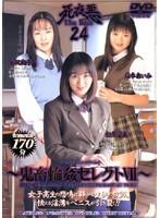 死夜悪THE BEST 24 〜鬼畜輪姦セレクト7〜 相原留美 鈴本あいみ 水沢翔子