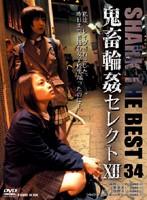 死夜悪THE BEST 34 〜鬼畜輪●セレクト12〜
