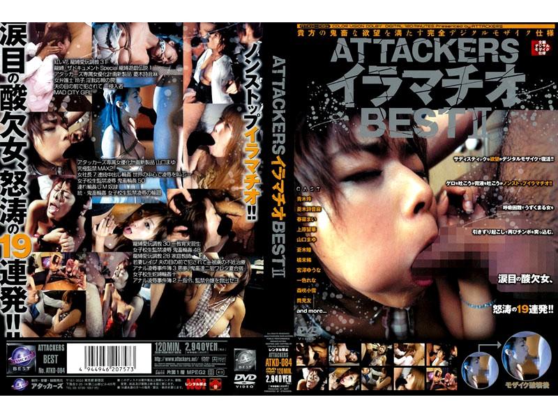 ATTACKERSイラマチオBEST II