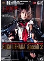 RUKA UEHARA Special 2 ダウンロード