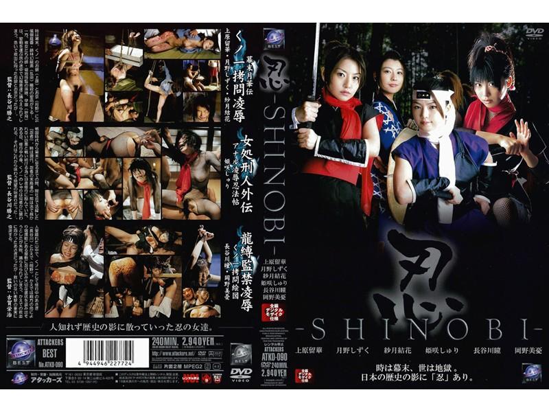 (atkd090)[ATKD-090] 忍-SHINOBI- ダウンロード