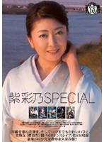 紫彩乃スペシャル ダウンロード