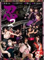 忍-SHINOBI- 2 ダウンロード