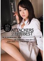 ATTACKERS 女教師BEST ダウンロード