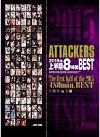 ATTACKERS 2015年上半期 8時間BEST