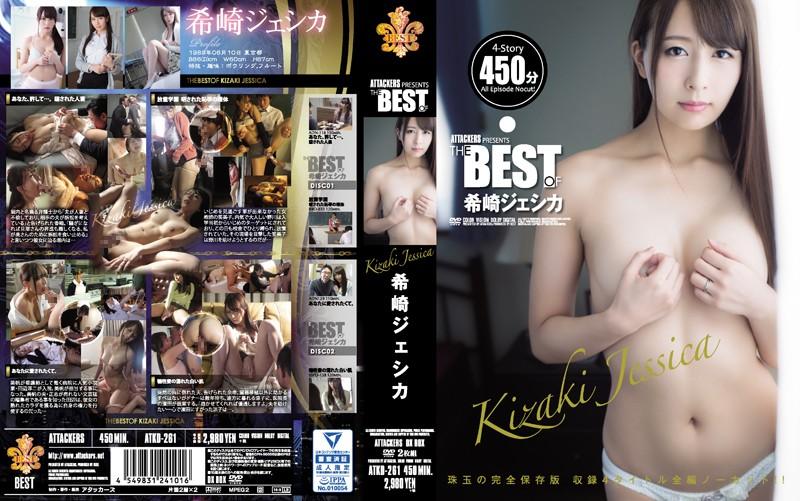 希崎ジェシカの無料動画 ATTACKERS PRESENTS THE BEST OF 希崎ジェシカ