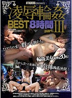 ATTACKERS PRESENTS 凌●輪●BEST8時間 part.III