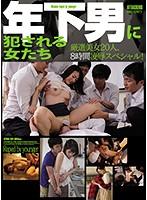 年下男に犯される女たち 厳選美女20人、8時間凌辱スペシャル! atkd00291のパッケージ画像