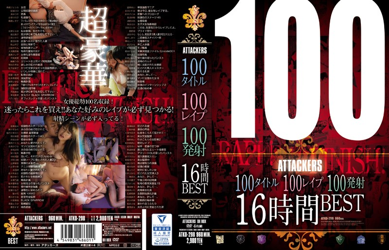 100タイトル100レ●プ100発射16時間BEST パッケージ写真