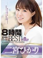 二宮ひかり8時間 ATTACKERS THE BEST