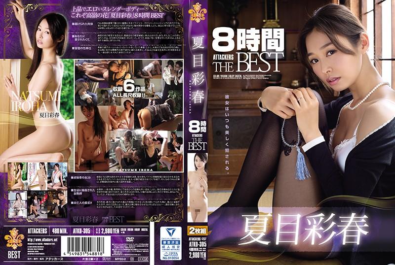 夏目彩春8時間 ATTACKERS THE BEST
