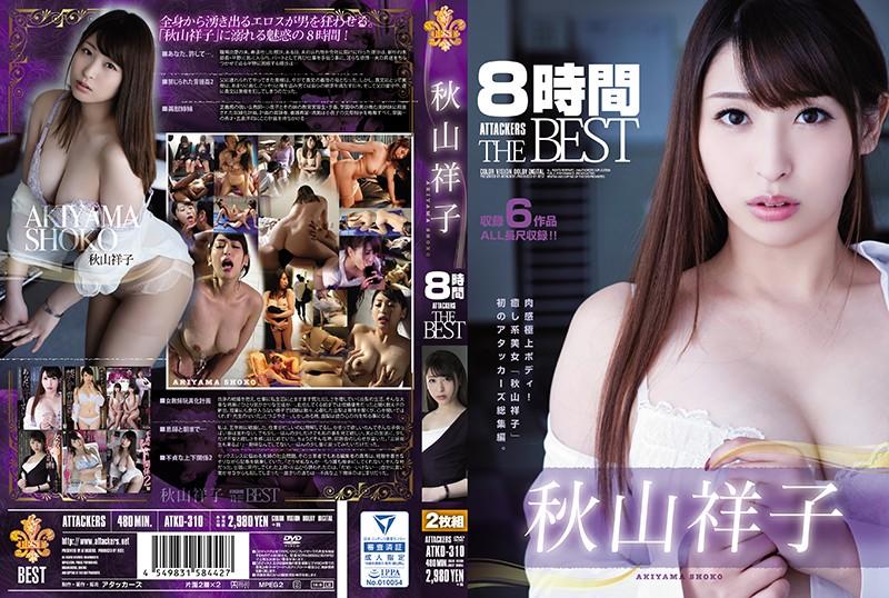 秋山祥子8時間 ATTACKERS THE BESTのパッケージ画像