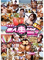 石橋渉の素人生ドル Best Bikini2