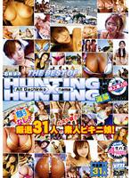 石橋渉のHUNTING×HUNTING VOL.003 海編 ダウンロード