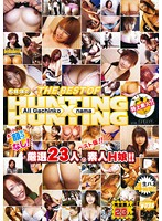 石橋渉のHUNTING×HUNTING VOL.004 ダウンロード