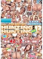 石橋渉のHUNTING×HUNTING VOL.13 海編 ダウンロード