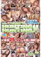 石橋渉のHUNTING×HUNTING VOL.14 ダウンロード
