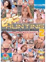 石橋渉のビキニHUNTING 2 ダウンロード