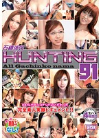 石橋渉のHUNTING VOL.091 ダウンロード