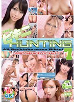 石橋渉のビキニHUNTING 7
