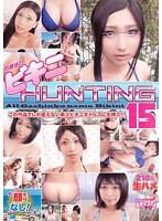 石橋渉のビキニHUNTING 15 ダウンロード