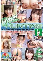 石橋渉のビキニHUNTING 17 ダウンロード