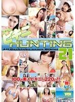 石橋渉のビキニHUNTING 21 ダウンロード