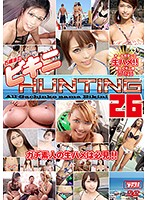 石橋渉のビキニHUNTING 26 ダウンロード