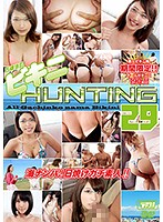 石橋渉のビキニHUNTING 29 ダウンロード
