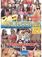 石橋渉のビキニHUNTING 31