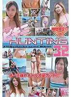 石橋渉のビキニHUNTING 32