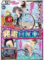 atom00309[ATOM-309]パンチラ連発!素人限定!発電自転車ゲーム
