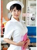看護婦NURSE陵辱記録 縛 デンマに痙攣してお漏らししちゃう恥ずかしい白衣の天使 ダウンロード