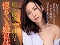 【VR】松下紗栄子が自分に惚れている疑似体験 最高に気持ちい...sample1