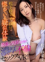 【VR】松下紗栄子が自分に惚れている疑似体験 最高に気持ちいい濃厚不倫セックスVR!