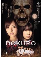 DOKURO ACT.1 ダウンロード