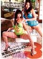 変態どスケベレズビアン3 ~淫交売女のメス2匹~ 桜木えみ香 小口田桂子(aukg00278)