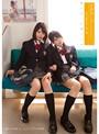 放課後に君とふたりで。 女子校生レズ 第三章 橘花音 武藤つぐみ(aukg00282)