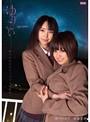 誰にも言えないふたりの関係。 ゆりこい ~cute lesbian~ 紗藤まゆ みづのみう(aukg00288)