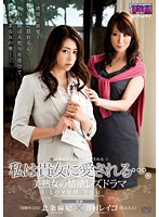 私は貴女に愛される…。〜美熟女の情欲レズドラマ〜 北条麻妃 澤村レイコ