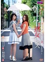 かけおち熟女レズ~ある日突然、妻が消えた日~ 円城ひとみ 飯島陽子のジャケット画像