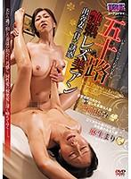 五十路艶熟レズ美アン 〜出奔妻の甘い誘惑〜 麻生まり 西浦紀香