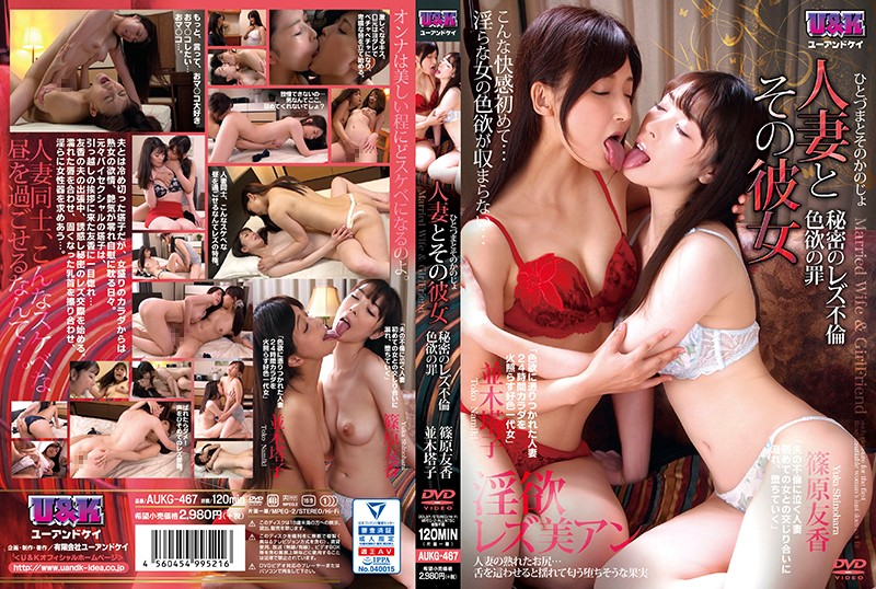 AUKG-467 A Married Woman And Her Girlfriend - The Secret Lust Crime Of Lesbian Adultery - Toko Namiki Yuka Shinohara