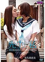 先生と私 ~授業を抜け出しこっそりレズ教育~ 佐久間恵美 香苗レノン