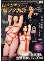 役立たずの雌ブタ調教~HIBIKI女王様と豊満熟女のレズSM~
