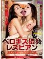ベロキス猥褻レズビアン ~SEX INSTRUCTOR~ 桜木えみ香 内村りな(auks00057)