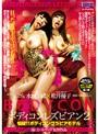 ボディコンレズビアン2~悩殺!!ボディコングラビアモデル~ 松井優子 水城奈緒(auks00065)