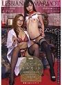レズビアンモルモット ~肉欲熟女の美少女レズセックスマシーン改造計画~(auks00111)