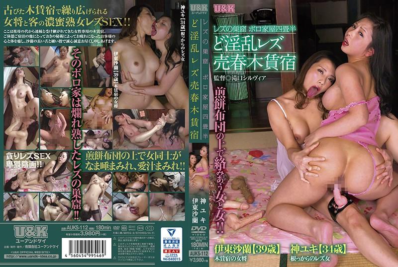 AUKS-112 The Horny Lesbian Whorehouse - A Lesbian Hangout In A Crummy Tiny Apartment - Yuki Jin Sara Ito